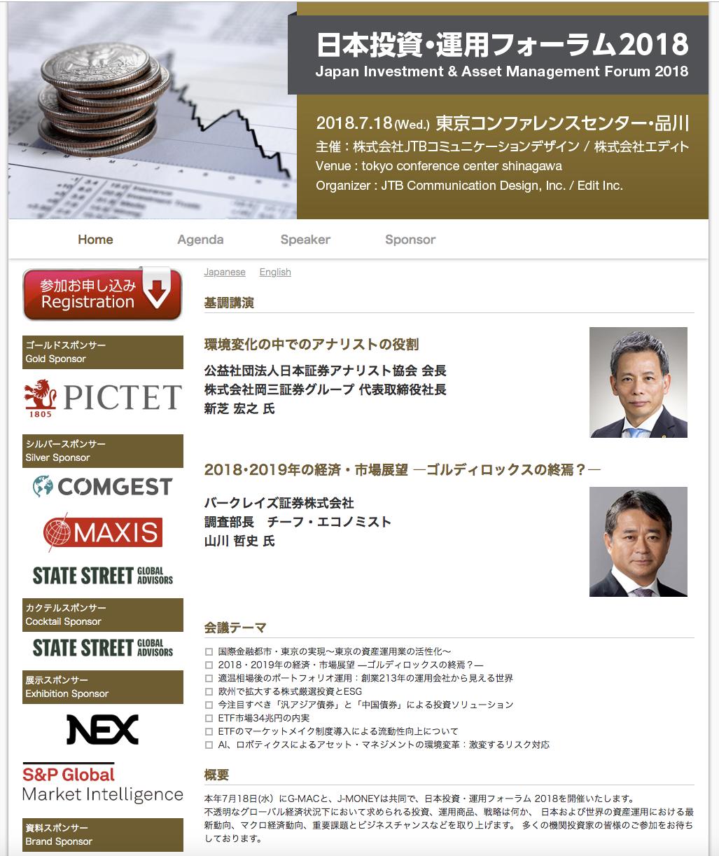 日本投資・運用フォーラム2018