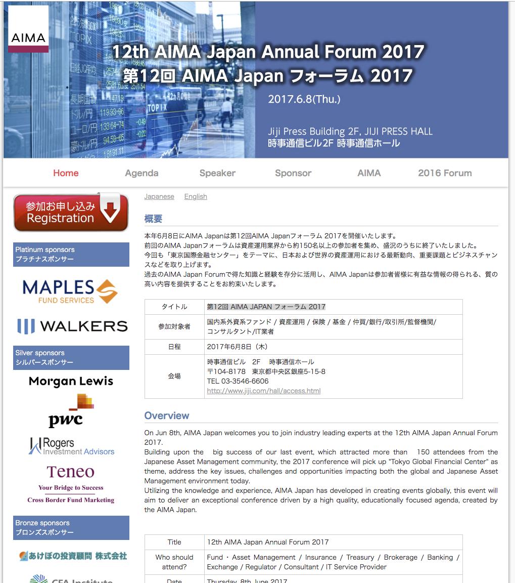 第12回 AIMA JAPAN フォーラム 2017
