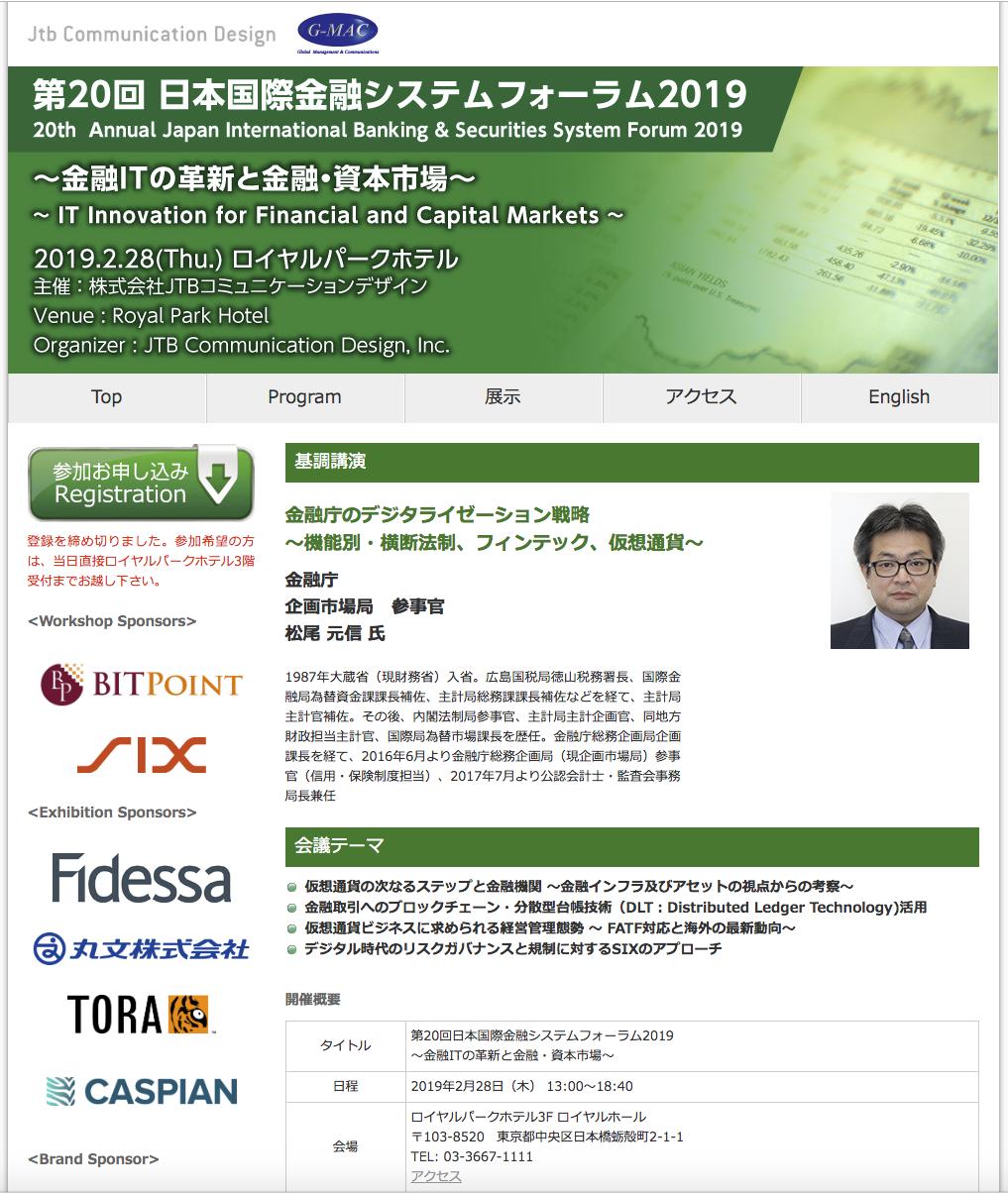 第20回日本国際金融システムフォーラム2019