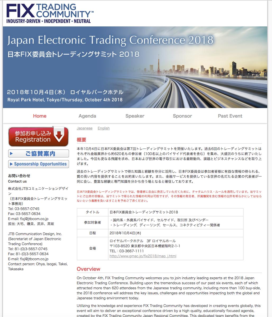 日本FIX委員会トレーディングサミット 2018